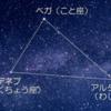 夏の大三角形を構成する一等星といえば、ベガ、デネブと何でしょう