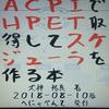 コミックマーケット94で「HPETでスケジューラ作る本」出します!