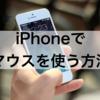 iPhoneでBluetoothマウスを使う方法