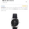 Amazonで買った格安腕時計