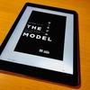 MEMO:THE MODEL(ザ・モデル)を読んでみました