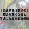 【交通事故体験談⑧】都合が悪くなると音信不通になる自動車保険会社