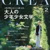 CREA 2月号『大人の少年少女文学』