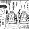 きのこ漫画『ドキノコックス⑯のにのみぞ知る』の巻