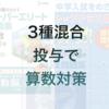 (算数)佐藤ママ方式&「3種混合」作戦