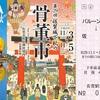 2017佐賀インターナショナルバルーンフェスタ記念乗車券