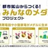 福岡の民度www【悲報】「都市鉱山からつくる!みんなのメダルプロジェクト」の回収ボックスにゴミしか入ってない件