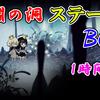 【嘘つき姫と盲目王子】青淵の洞 ステージBGM 1時間耐久【作業用 BGM/ゲーム音楽】