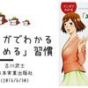 やめたい人必読!古川武士『マンガでわかる「やめる」習慣』を読んでみた!