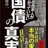 蓮舫「10万円給付は国債という国民の借金」