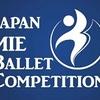 【結果】第5回全国MIEバレエコンペティション