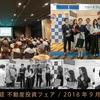 日経不動産投資フェア2018 in 東京