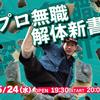プロ無職解体新書・最速イベントレポート
