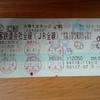 【青春18きっぷ】JR全線の普通・快速列車が5日間乗り放題!JR各路線の乗りつぶしにおすすめ!