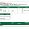 本日の株式トレード報告R1,12,23