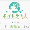 第6回『忠誠心さん』 ~前半~【ボイスドラマ活動者インタビュー企画「ボイドラと人」】