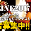 【HOTLINE2017】7月23日第一回店予選の動画アップ!!