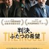 【映画】判決、ふたつの希望