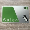 iPhoneのApple Payで使ってない「Suica」取り込んで「モバイルSuica」登録するとかなりお得で便利
