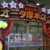 1月17日 明日の厚木地区のパチンコ店は熱い?!