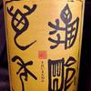 亀齢萬年 純米六拾(亀齢酒造)