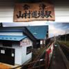 駅名が厨二病な駅たち9選~無駄にかっこいい駅で大冒険~