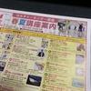 3月15日(日) 瞑想入門【カルチャーセンター徳島さんで1DAY】