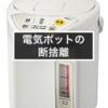 【断捨離】一般家庭に電気ポットは不要!!デメリットを6点紹介。