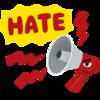 ドイツ、ヘイトスピーチの24時間以内の削除義務をSMS会社に課す。放置したら最大68億の罰金だってよ