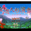 お気に入りのキャラと幻想郷を旅する東方二次創作ゲーム!中盤から難易度に難アリ! 幻想人形演舞-ユメノカケラ-