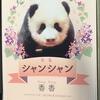 上野動物園でシャンシャン見てきたよ