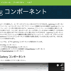 SFDC:DreamHouse Lightning Componentを試してみました