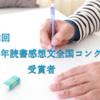 第62回青少年読書感想文全国コンクール入賞者発表