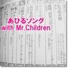 あひるソングwith Mr.Children