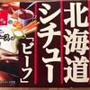 【ホットクック】【自動メニュー&市販のルーでお手軽に!】牛すじビーフシチューのレシピ