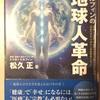 「地球人革命」ドクタードルフィンの本は自分の体は自分で治したい人の参考になります2/2。病気の原因は?バシャールと?