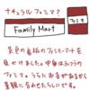 茶色い看板のファミリーマート(20171125_01)