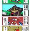 因幡国・白兎神社を参拝するカニ
