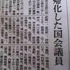 蓮舫議員の二重国籍疑惑…他国のスパイか!? 民進党代表選。