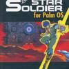 パソコン版のスターソルジャー プレミアソフトランキング