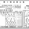 DiDiモビリティジャパン株式会社 第3期決算公告