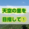 長野県飯田市にある天空の里「下栗の里」に行った話し①
