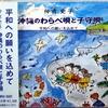 ◆いつも音楽といっしょ<透きとおる沖縄>(m093)