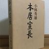 読書会の記録:『本居宣長』(小林秀雄著)(前編)