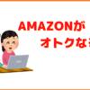 【蓄財】節約人のオトクなAmazon(アマゾン)買い物方法を紹介。