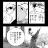 【チェンソーマン考察】「デンジ君」の中の『デンジ』 〜ループ確定〜