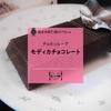 ザクザク食感が新しい!――「モディカチョコレート」をお取り寄せ