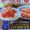 【 さち福や  イオンモール東久留米店 】人生で1番明太子を沢山食べました‼️