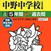 早稲田アカデミーの夏フェス、現在開催中だそうです!【私立中学学校見学会やグローバルセミナーなど】