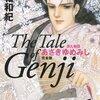 古典受験勉強にはマンガ『あさきゆめみし』源氏物語はこれでマスター